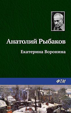 Анатолий Рыбаков - Екатерина Воронина