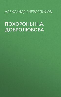 Александр Гиероглифов - Похороны Н.А.Добролюбова