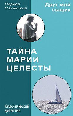 Сергей Саканский - Тайна Марии Целесты