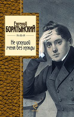Евгений Боратынский - Не искушай меня без нужды