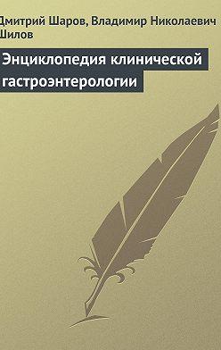 Дмитрий Шаров - Энциклопедия клинической гастроэнтерологии