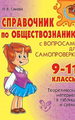 Ирина Синова - Справочник по обществознанию с вопросами для самопроверки. 9-11 классы