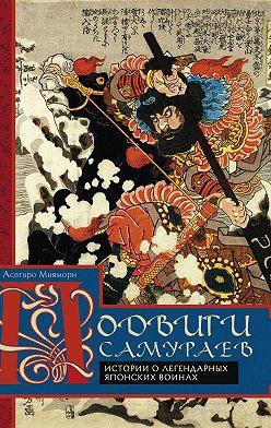 Асатаро Миямори - Подвиги самураев. Истории о легендарных японских воинах