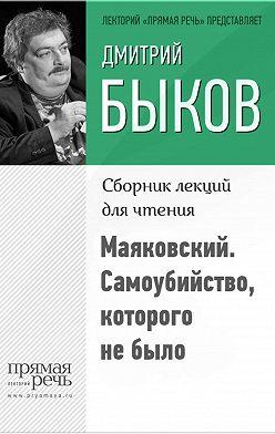 Дмитрий Быков - Маяковский. Самоубийство, которого не было