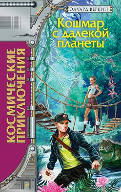 Эдуард Веркин - Кошмар с далекой планеты