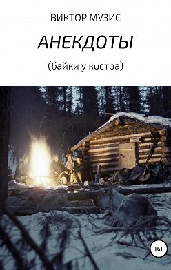 ВИКТОР МУЗИС - Анекдоты (байки у костра)