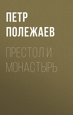 Петр Полежаев - Престол и монастырь