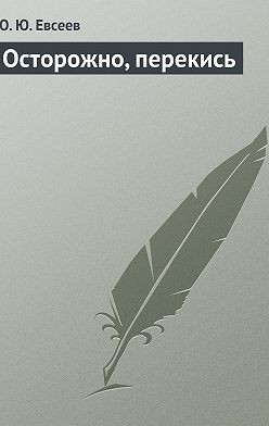Юрий Елисеев - Осторожно, перекись