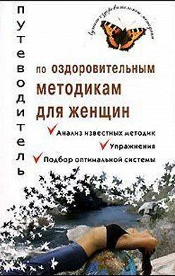 Валерия Ивлева - Путеводитель по оздоровительным методикам для женщин