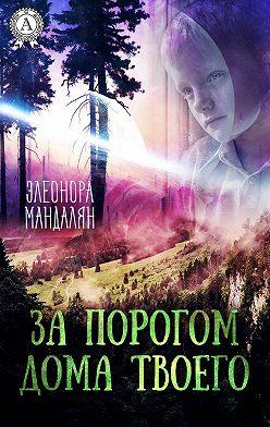 Элеонора Мандалян - За порогом дома твоего