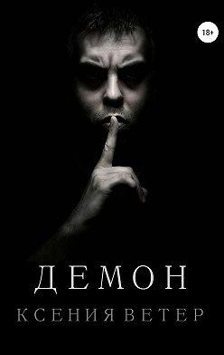 Ксения Ветер - Демон