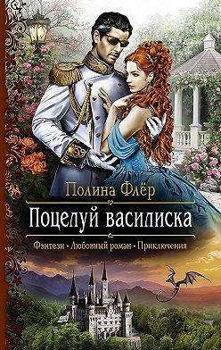 Полина Флер - Поцелуй василиска