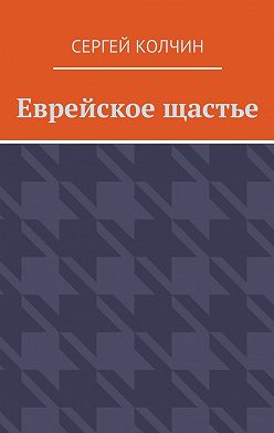 Сергей Колчин - Еврейское щастье