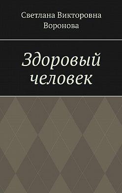 Светлана Воронова - Здоровый человек