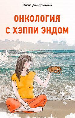 Лиана Димитрошкина - Онкология с хэппи эндом