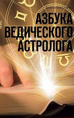 Константин Савин - Азбука ведического астролога