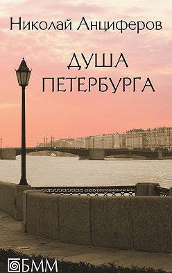 Николай Анциферов - Душа Петербурга (сборник)