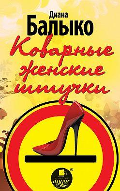 Диана Балыко - Коварные женские штучки