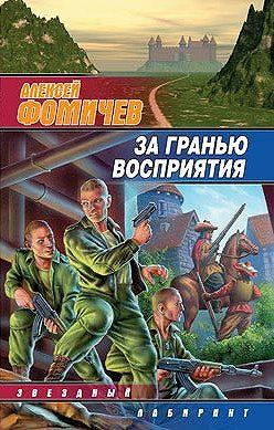 Алексей Фомичев - За гранью восприятия