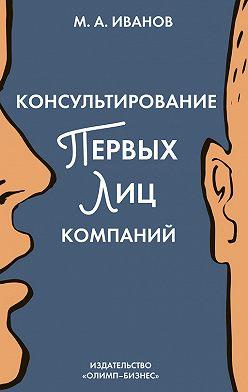 Михаил Иванов - Консультирование первых лиц компаний. Клиентцентрированный подход