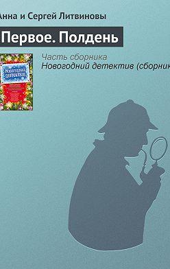 Анна и Сергей Литвиновы - Первое. Полдень