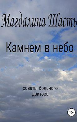 Магдалина Шасть - Камнем в небо