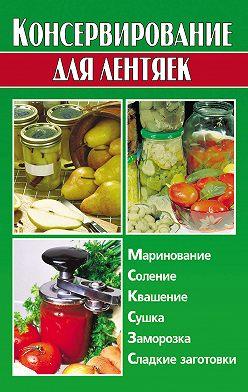 Алина Калинина - Консервирование для лентяек