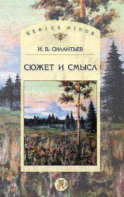 Игорь Силантьев - Сюжет и смысл