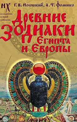 Глеб Носовский - Древние зодиаки Египта и Европы. Новая хронология Египта, часть 2