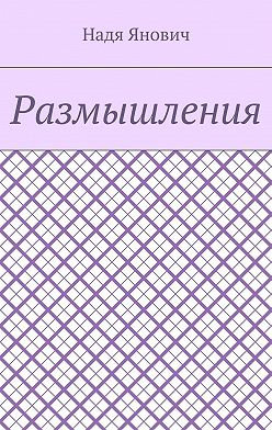 Надя Янович - Размышления