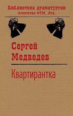 Сергей Медведев - Квартирантка