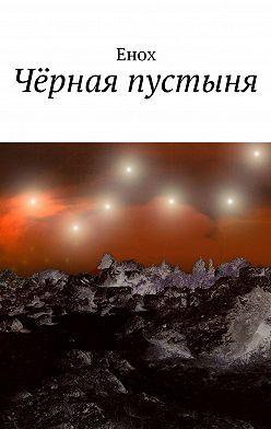 Енох - Чёрная пустыня