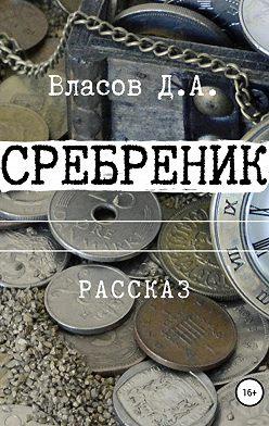 Денис Власов - Сребреник