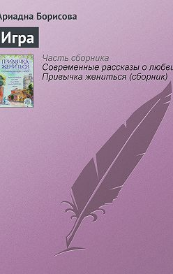 Ариадна Борисова - Игра