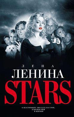 Лена Ленина - Stars