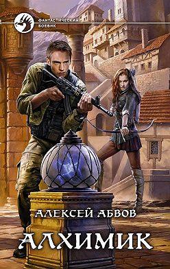 Алексей Абвов - Алхимик