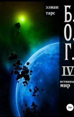 Элиан Тарс - Б.О.Г. IV. Истинный мир