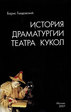 Борис Голдовский - Истории драматургии театра кукол