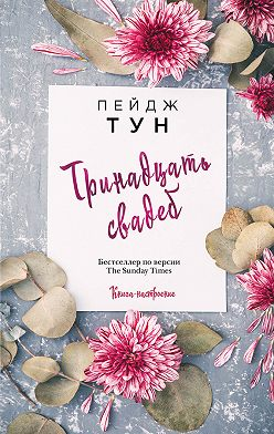 Пейдж Тун - Тринадцать свадеб