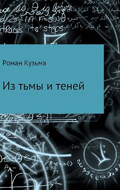 Роман Кузьма - Из тьмы и теней