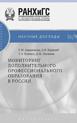 Татьяна Клячко - Мониторинг дополнительного профессионального образования в России