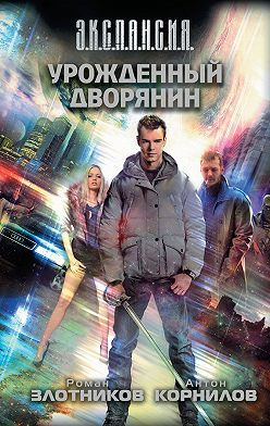 Роман Злотников - Урожденный дворянин