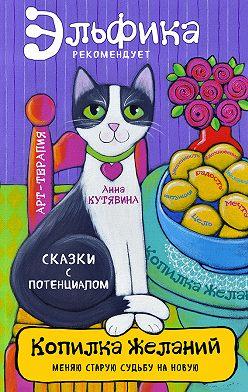 Анна Кутявина - Копилка желаний