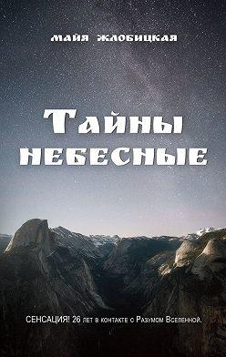 Майя Жлобицкая - Тайны небесные