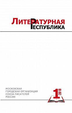 Коллектив авторов - Альманах «Литературная Республика» №1/2018