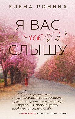 Елена Ронина - Я вас не слышу