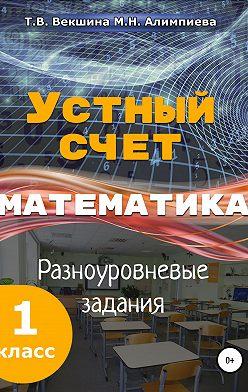 Мария Алимпиева - Устный счёт. Математика. Разноуровневые задания. 1 класс