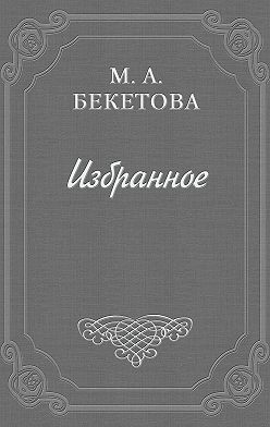 Мария Бекетова - О шахматовской библиотеке