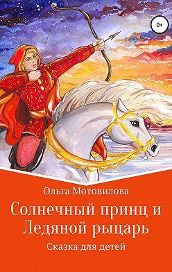 Ольга Мотовилова - Солнечный принц и Ледяной рыцарь