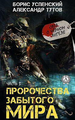 Александр Тутов - Пророчества забытого мира